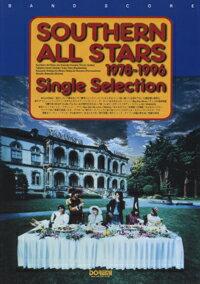 1冊限りのお宝商品です!【絶版品】 BS サザンオールスターズ/ Single Selection 1978〜1996