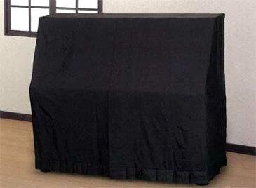 甲南 ピアノカバー 並製フルカバーアップライトピアノ用 ブラック【サンプルお届け】【送料無料】【smtb-ms】【RCP】【zn】