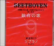 ベートーヴェン/「第九交響曲 歓喜の歌」 パート別練習用CD (ソプラノ)