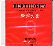 ベートーヴェン/「第九交響曲歓喜の歌」パート別練習用CD(テノール)