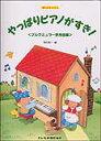 やっぱりピアノがすき!/ブルクミュラー併用曲集】【RCP】【zn】