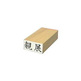 既製ゴム印【事務仕事用ほ印ヨコ】