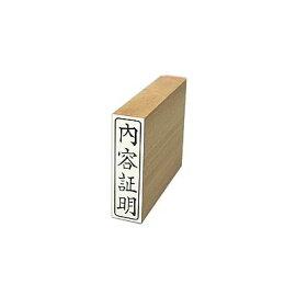 既製ゴム印【封書印い印】
