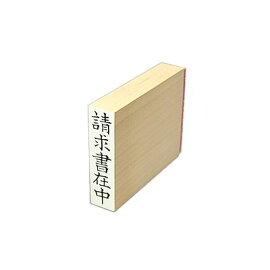 既製ゴム印【在中物い印】タテ