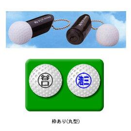 マイボールスタンプ【枠あり丸型】