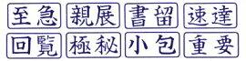 既製ゴム印【事務仕事用ほ印ヨコ枠付き】