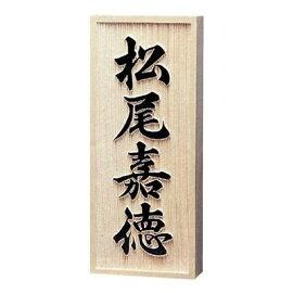 表札【ヒノキ】803