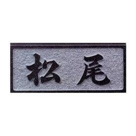 表札【黒ミカゲ】D2