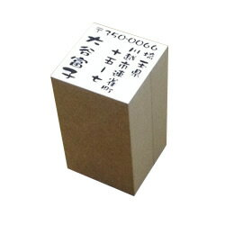 絵手紙レター用ゴム印(No.1・No.2)
