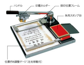 プッシュタンプ捺印器