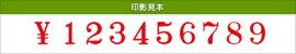 テクノタッチ回転印欧文10連(明朝体)2号
