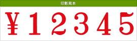 テクノタッチ回転印欧文4連(明朝体)1号