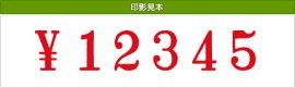テクノタッチ回転印欧文4連(明朝体)3号