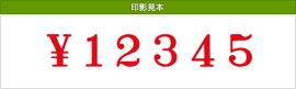テクノタッチ回転印欧文6連(明朝体)4号