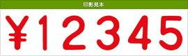 テクノタッチ回転印欧文6連(ゴシック体)1号