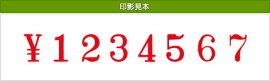 テクノタッチ回転印欧文8連(明朝体)1号