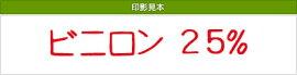 テクノタッチ回転印紡績用3連(ゴシック体)4号