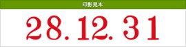 テクノタッチ回転印欧文日付5連(明朝体)1号