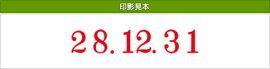 テクノタッチ回転印欧文日付5連/4連(明朝体)3号