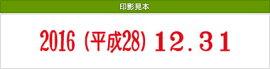 テクノタッチ回転印和西暦日付(明朝体)5号