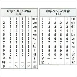 エルゴグリップ欧文6連(メートル入り)4号