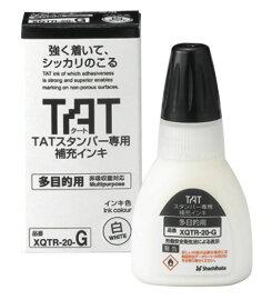 タートスタンパー専用補充インキ