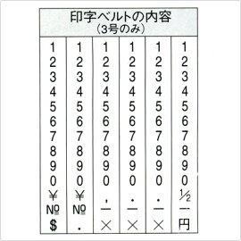 タート用欧文6連3号