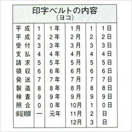 タート用和文日付5号