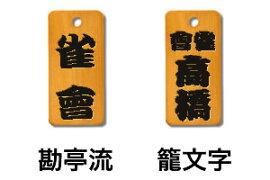 縁起文字木札【片面彫刻】