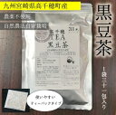 《国産九州産》黒豆茶31包入り ティーパッグ自社有機栽培の高級黒大豆(クロダマル)を自社焙煎