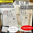 《国産九州産》黒豆茶31包入り2袋セット ティーパッグ自社有機栽培の高級黒大豆(クロダマル)を自社焙煎