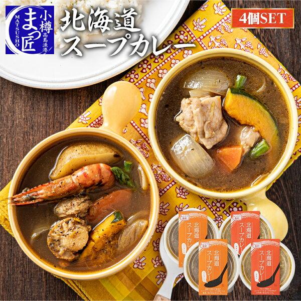 \満足度93%/北海道素材と原料にこだわり抜いたスープカレーセット4個入魚介出汁お取り寄せグルメ北海道グルメ高級ギフト食品食べ物