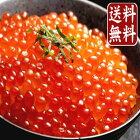 送料無料北海道産国産いくら醤油漬け鮭卵イクライクラ醤油漬け