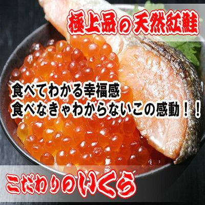 北海道産 いくら醤油漬け世界で漁獲量0.2%しか獲れない希少なプレミア天然紅鮭海鮮 ...