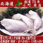 北海道産宗八かれいかれいカレイ宗八カレイ焼き魚(3枚入れ)