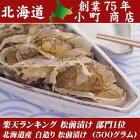北海道産新鮮ないかをたっぷり使った数の子と昆布といかの白松前漬け