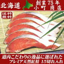 鮭 母の日 母の日ギフト 【 テレビや雑誌で紹介され 道内こ...