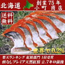 送料無料 鮭 紅鮭【 楽天ランキング 鮭部門1位 紅鮭 部門1位 新物 【 送料無料 】頭なし...