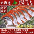 北海道厳選頭なしプレミア天然紅鮭[産直北海道]/「シニア市場」/【お取り寄せマップ北海道】/海産物/