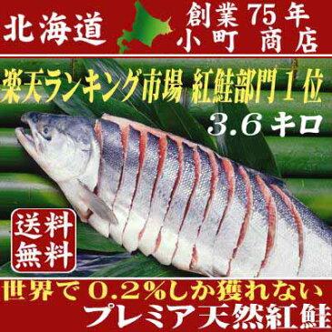 鮭 北海道 より 新物 出荷!【 世界で0.2%しか獲れない 【 送料無料 】北海道産 鮭 の 王様 沖獲りプレミア 天然 紅鮭 姿 切り身 (3.6キロ 前後)1本 一匹 一本 】( 鮭 さけ サケ 紅鮭 紅さけ シャケ お歳暮 御歳暮 お正月 おせち 御年始 お年始 魚 )