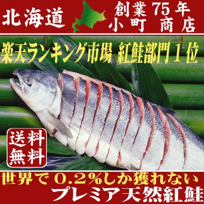 世界で0.2%しか獲れないプレミア天然紅鮭前後1本(紅鮭/鮭/さけ/サケ/シャ...