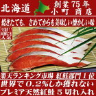 鮭児(ケイジ)・時不知(トキシラズ)・銀毛(ぎんせい)新巻鮭を超えた脂のり幻のプレミア天然紅鮭切り身(紅鮭/鮭/さけ/サケ/シャケ)