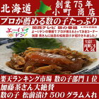 北海道の郷土料理数の子(数の子かずのこカズノコ/)松前漬け(うす味)