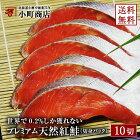 鮭児(ケイジ)・時不知(トキシラズ)・銀毛(ぎんせい)新巻鮭を超えた脂のり幻のプレミア天然紅鮭切り身