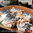 北海道より冬の代名詞鰊(にしん)の飯寿司(いずし)
