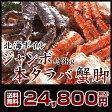 【送料無料】ジャンボタラバ蟹脚約3kg