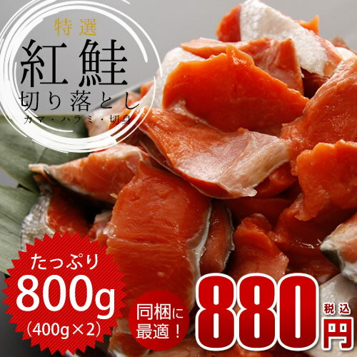 紅鮭切り落とし800g