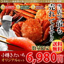 小樽きたいちオリジナルセット⇒6,980円【送料無料】【楽ギ...