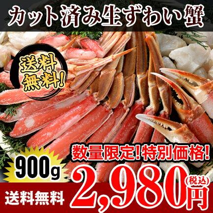 カット済み生ずわい蟹900g