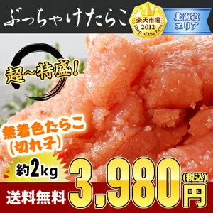 形は崩れていても美味しさは絶品♪こだわりの低塩仕立て、自家製たらこをお得な価格でお届け♪...